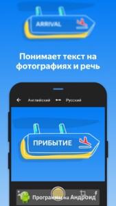 Яндекс Переводчик скриншот 2