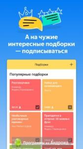 Яндекс Переводчик скриншот 6