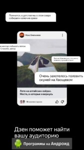 Яндекс.Дзен скриншот 6