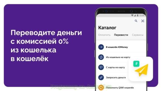 ЮMoney (Яндекс.Деньги) скриншот 4