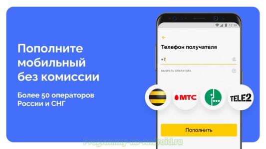 ЮMoney (Яндекс.Деньги) скриншот 6