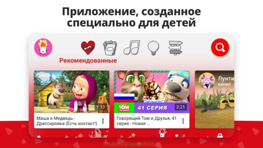 YouTube Детям скриншот 1