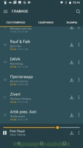 Зайцев Нет скриншот 1