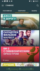 Зайцев Нет скриншот 2