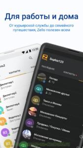 Zello рация скриншот 2