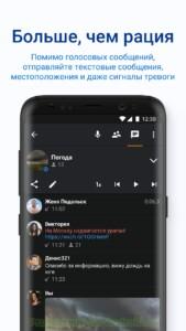 Zello рация скриншот 4
