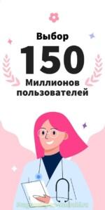 Женский Календарь скриншот 1