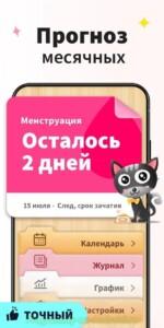 Женский Календарь скриншот 2