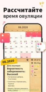 Женский Календарь скриншот 3