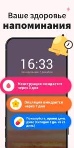 Женский Календарь скриншот 4
