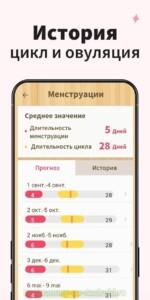 Женский Календарь скриншот 6