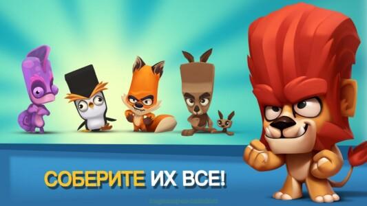 Zooba (Зуба) скриншот 4